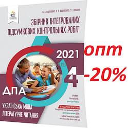 4 клас / ДПА 2021 / Українська мова. Збірник контрольних робіт / Вашуленко / Освіта