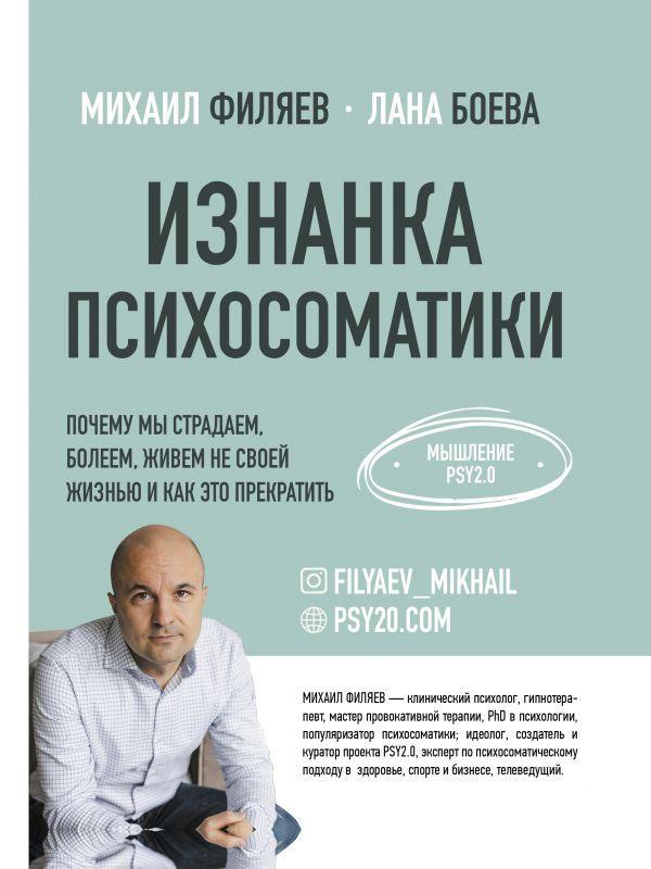 Виворіт психосоматики Михайло Філяєв