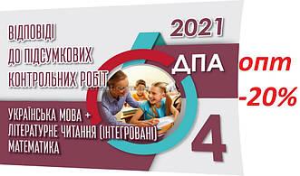 4 клас / ДПА 2021 / Відповіді до підсумкових контрольних робіт. Усі предмети / Освіта