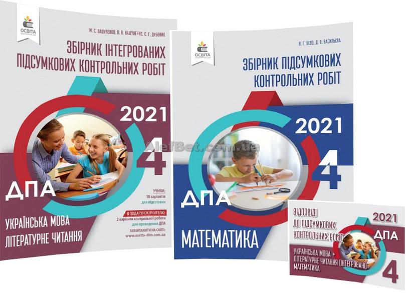 4 клас / ДПА 2021 / Українська мова+Математика. Збірник контрольних робіт (комплект) / Освіта