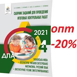 9 клас / ДПА 2020 / Англійська мова. Збірник завдань / Константинова / Освіта