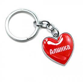 """Брелок сердечко (Z) """"Алінка"""""""