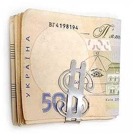 """Затиск для грошей """"$"""" (5х3х0,6 см)"""