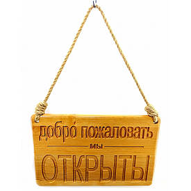 """Дерев'яна Табличка """"Відчинено-Зачинено"""" (40х25х2 см)"""