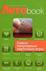 Книга Летоbook кожен день найпопулярніші карткові ігри (Ексмо)Акція.Маленький дефект