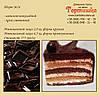 Торт №24, Шоколадно-ванильный торт