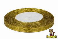 Лента парчовая (парча) золотая 0,6 см длина 11 метров