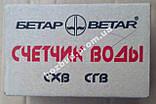 Лічильник води БЕТАР СГВ-15, фото 2