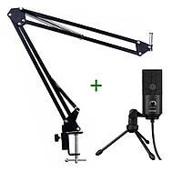 Микрофон Fifine K669 + стойка для стола - Черный