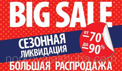 Большая распродажа осенней коллекции пальто, куртки до - 90%