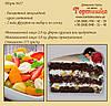 Торт №27, Шоколадный торт с фруктами