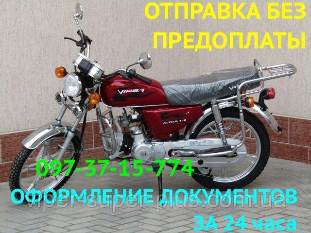 Мотоцикл Viper Альфа V110A - ALPHA Красный, Наложка, Новый! Быстрое Оформление ДОКУМЕНТОВ за 24 часа!