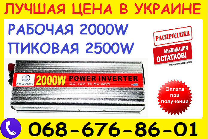 Инвертор 12v-220v 2000W, преобразователь напряжения