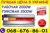 Инвертор 12v-220v 2000W, преобразователь напряжения, фото 1