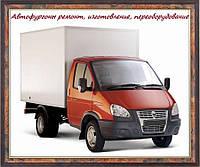 Автофургоны промтоварные, фургоны для развозки хлеба - ремонт, изготовление, переоборудование
