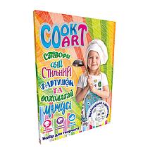 Набор для творчества «Cook Art»(укр.), создай фартушок