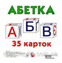 """Карточки большие """"Азбука"""" 35 карточек (у) от Jumbi. J008y"""