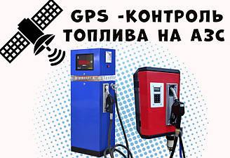 Контроль видачі палива на АЗС
