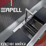 Кухонные мойки Apell. Скидка 35% Бесплатная доставка. Италия.