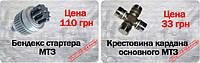 Бендекс стартера МТЗ,ЮМЗ,Т-40,25,16 пр-во Прибалтика JOB's
