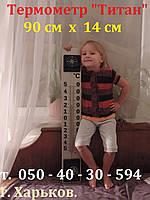 """Термометр """"Титан"""" 90 х 14 см. Фасадный и для производственных помещений, офисов. Экспортная модель."""