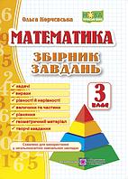 Математика. Збірник завдань. 3 клас. НУШ.