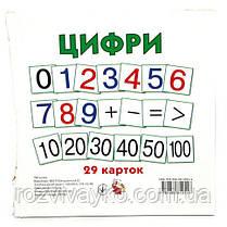"""Карточки большие """"Цифры"""" 29 карточек от Jumbi. J010y"""