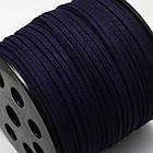 Шнур Замшевый, Цвет: Полуночно-синий, Размер: Ширина 2.7мм, Толщина 1.4мм/ Упак.: 5 м, фото 2