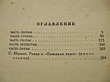 """Книга роман """"Приваловские миллионы"""" Издание 1949 г. Мамин-Сибиряк Дмитрий Наркисович, фото 4"""