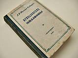 """Книга роман """"Приваловские миллионы"""" Издание 1949 г. Мамин-Сибиряк Дмитрий Наркисович, фото 2"""
