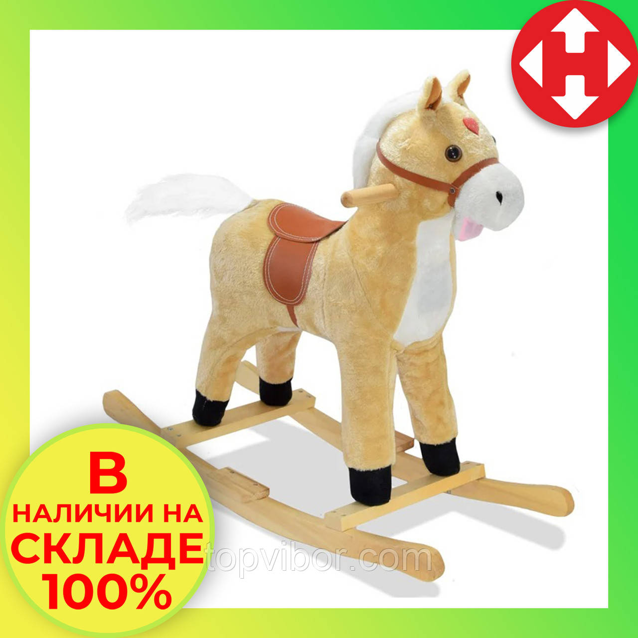 """Музыкальная лошадка качалка детская """"Поющий конь"""", Плюшевый, Светло-коричневый (высота - 62 см)"""