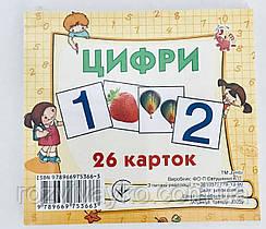 """Карточки мини """"Цифры"""" 26 карточки от Jumbi. J005y"""