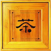 Чабань Столик для чайной церемонии бамбук , 230х230х45