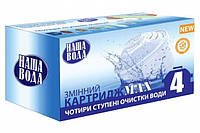 Картридж НАША ВОДА  MAX (brita maxtra) для фильтров кувшинов Brita Marella XL, Cool, Aluna XL