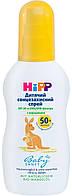 Детский солнцезащитный спрей HIPP(Хипп) 9646 SPF 50 с рождения 150 мл.