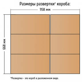 "Гофроящики 630х320х340  мм Гофроящик ""яичный"" №18 бурый., фото 2"