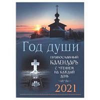 Год души. Православный календарь на 2021 год