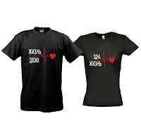Парные футболки Жизнь двоих