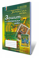 В. В. Заболотний, О. В. Заболотний. Українська мова. Зошит для контрольних робіт 7 клас