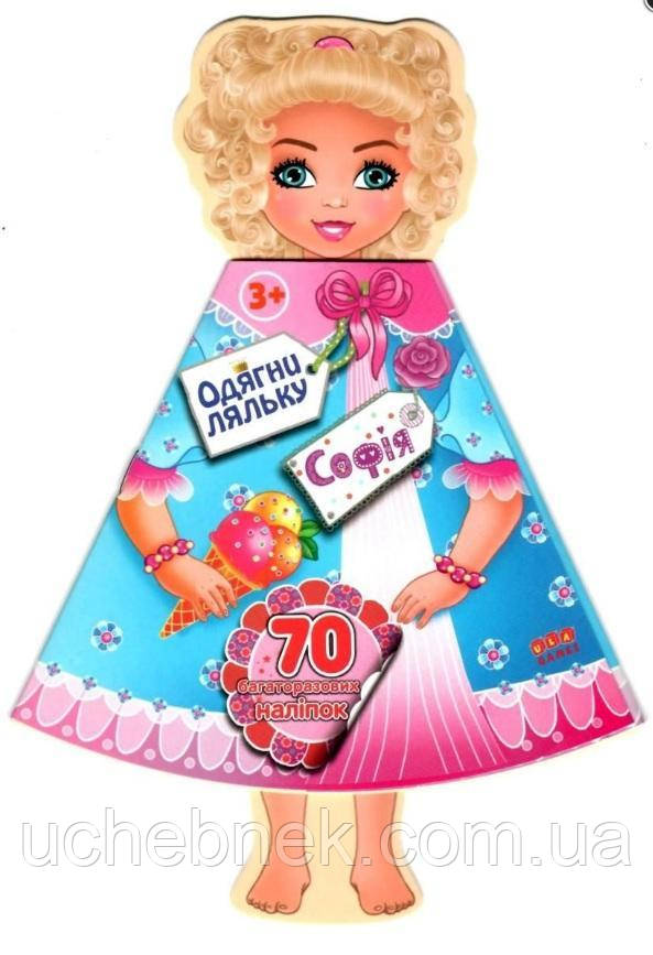 Одягни ляльку Софія 70 багаторазових наліпок Вид: УЛА