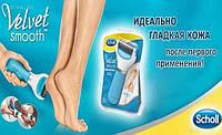 Средства по уходу за стопами ног,электрическая роликовая пилка scholl