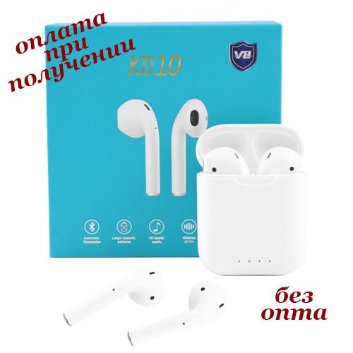 Бездротові вакуумні СЕНСОРНІ Bluetooth TWS навушники Apple AirPods KD10 з зарядним боксом СТЕРЕО в роздріб