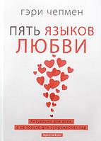 П'ять мов любові. Актуально для всіх, а не тільки для подружніх пар. Гері Чепмен (тб. палітурка)