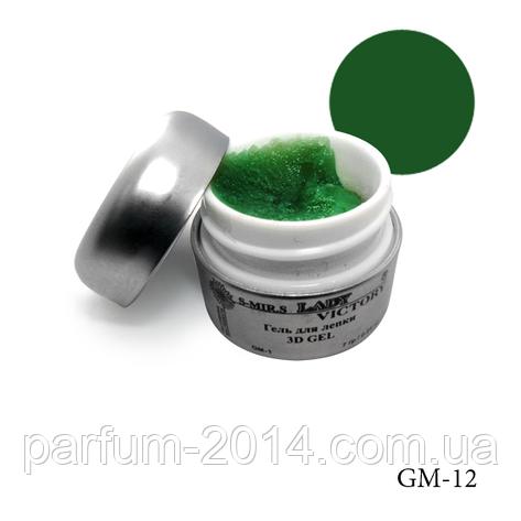 3D-гель Lady Victory (гель для лепки) GM-12 - 7 г, (Темно-зеленый), , фото 2