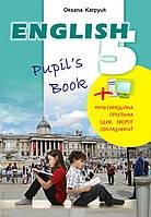 Підручник Англійська мова 5 клас +інтерактивна (мультимедійна) програма-тренажер Карпюк О. Нова програма
