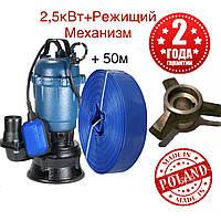 Фекальный Насос 2.5 кВт с НОЖОМ FORWATER+ 50 метров шланга+хомут+2 ГОДА ГАРАНТИИ
