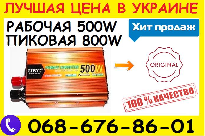 Инвертор 12v-220v 500W, преобразователь напряжения