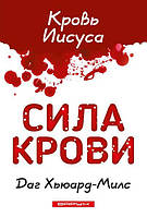 Сила Крови. Кровь Иисуса. Даг Хьюард-Милс