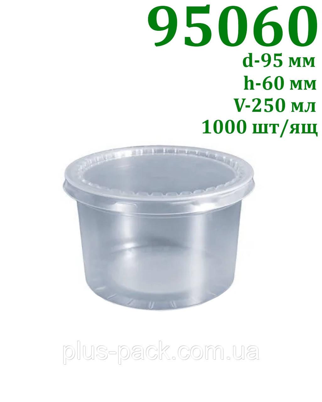 Полимерный стакан 95060 с крышкой 953 на 250мл