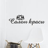 """Интерьерная виниловая наклейка для салона красоты """"салон краси"""" с лотосом"""